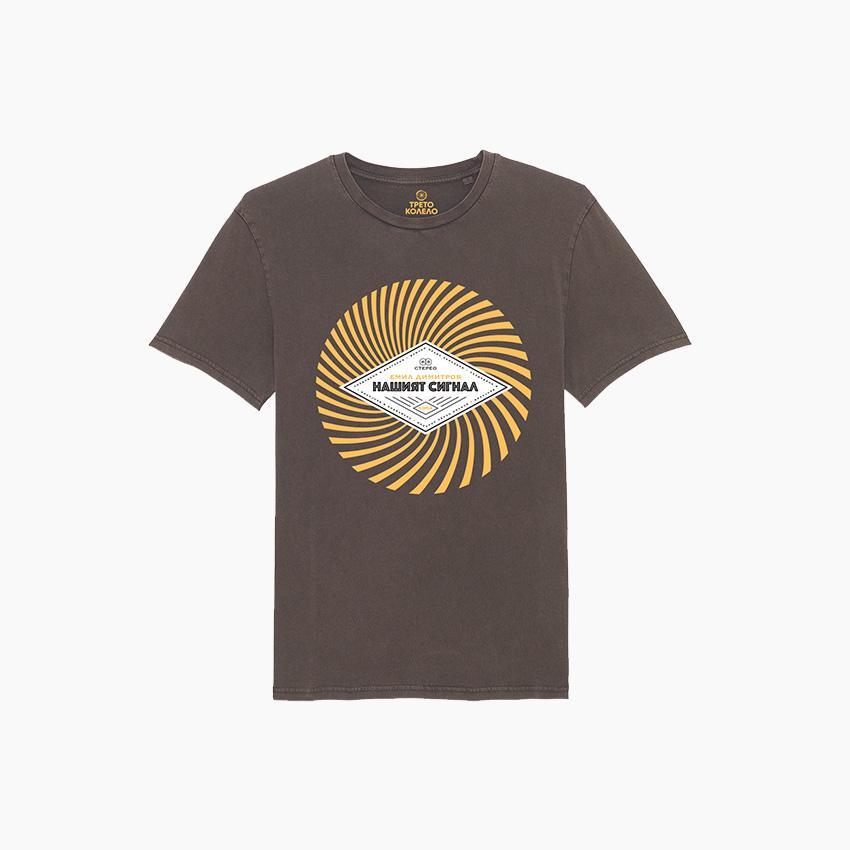 тениска с дизайн нашият сигнал