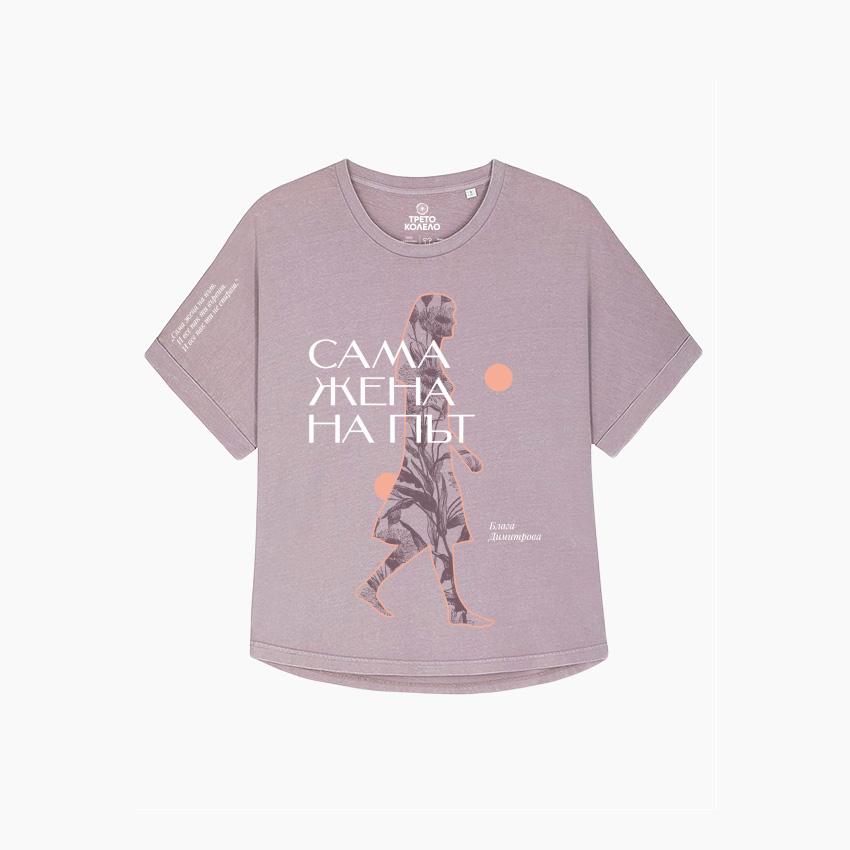 тениска с дизайн сама жена на път